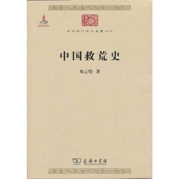 中国救荒史