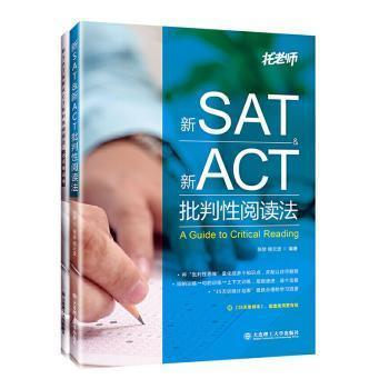 新SAT新ACT批判性阅读法