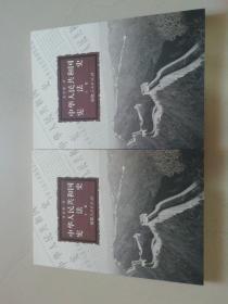 中华人民共和国宪法史(上下册)无字迹无划线,外形完好