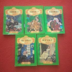 世界文学少年精选(五册合售)