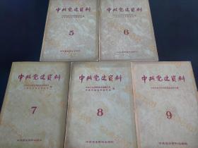 中共党史资料  (5-9)