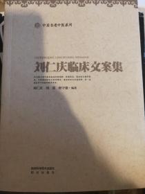 宁夏名老中医系列     刘仁庆临床文案集    满百包邮