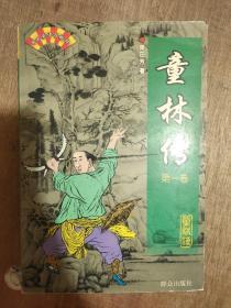 童林传  第一卷