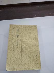 高等学校试用教材 日语 第三册