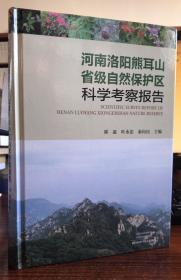 河南洛阳熊耳山省级自然保护区区科学考察报告