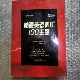 精通英语词汇100主题:—新东方大愚英语学习丛书