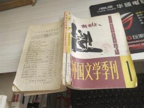 外国文学季刊1983年1、2合订本