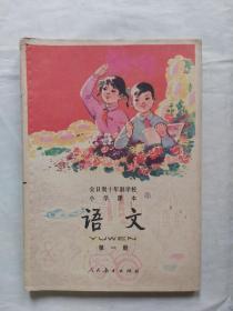 全日制十年制学校小学课本  语文  第一册  有毛华图