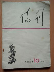 诗刊一九六三年10月号(主编臧克家.副主编葛洛及八位编委)