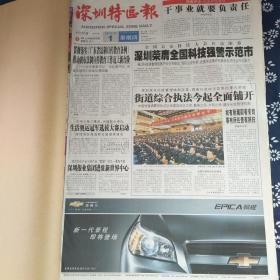 深圳特区报 2007年3月(1-10日)