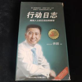 李践-高效人士五项管理(行动日志)