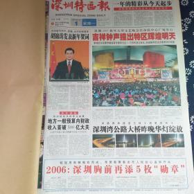 深圳特区报 2007年1月(1-10日)