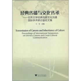 经典传播与文化传承:世界文学经典与跨文化沟通国际学术研讨会论文集