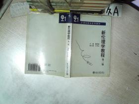 新伦理学教程(第2版)                                                 .