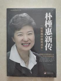 朴槿惠新传:在苦难中微笑成长(未拆封)
