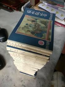 三国演义连环画48册