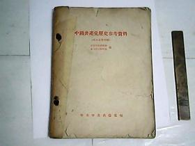 中国共产党历史参考资料(四)抗日战争时期/一九五七年中央党校教材未公开发行