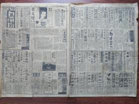 文汇报【民国27年6月13日,第三张】