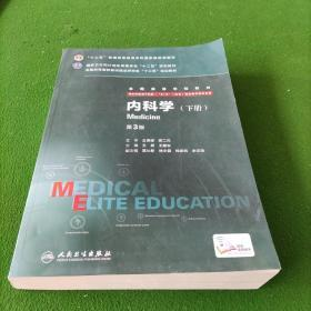 内科学(第3版)下册
