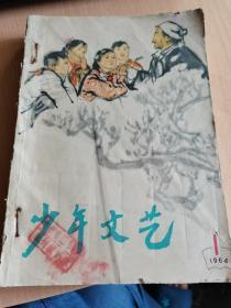 少年文艺1964年1-6期,合订本 合售