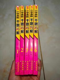 小学奥数千题巧解(1-6年级,缺5年级)升级版 5册合售