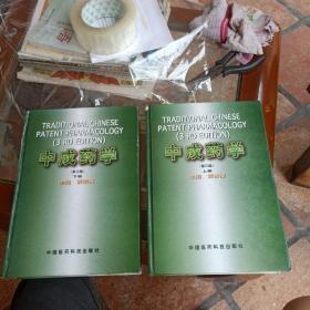 中成药学 第三版(上下两册全,16开、精装)内品佳/原价260元