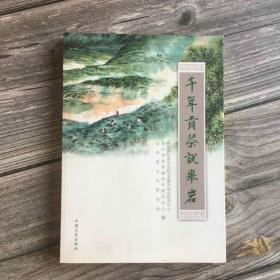 正版现货 中国国际茶文化研究会文库:千年贡茶说举岩(16开)一版一印