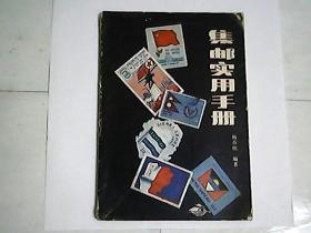 集邮实用手册