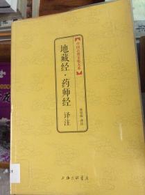 地藏经·药师经译注