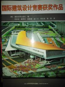 国际建筑设计竞赛获奖作品