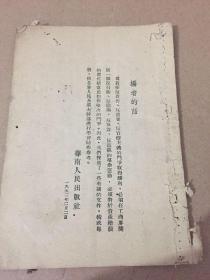 书名不清楚 建国初 1952