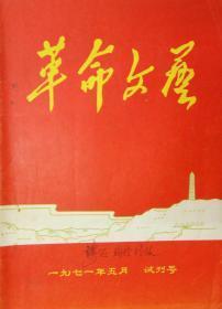 革命文艺1971年试刊号1期(总第1期)