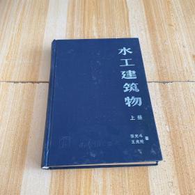 水工建筑物(上 册) 精装