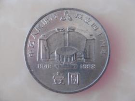 中国纪念币 1988年 壹元 中国人民银行成立四十周年 【仿品】