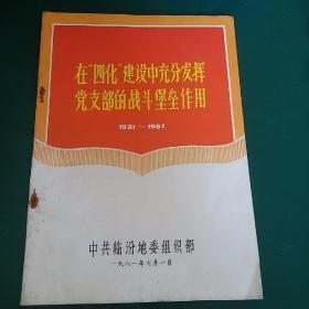 """在""""四化""""建设中充分发挥党支部的战斗堡垒作用(1921-1981)1981年中共临汾地委组织部 正版珍本稀少九品 红色文献"""