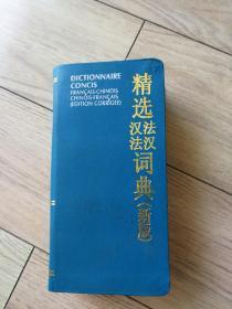 精选法汉词典新版