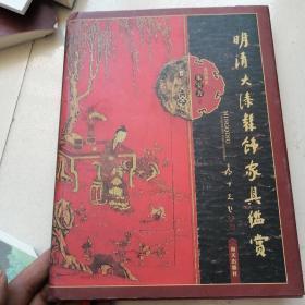 明清大漆髹饰家具鉴赏【精装 私藏 品好】
