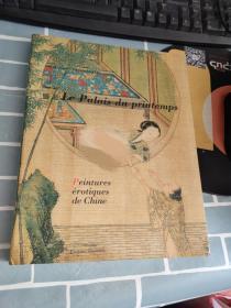 Le Palais du printemps–Peintures érotiques de Chine(皇家春色 中国宫廷画集)铜版纸大16开 法文