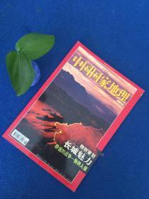 中国国家地理2003年08月总第514期
