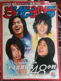 当代歌坛2002年第29期,封面:F4H