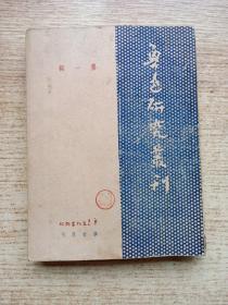 鲁迅研究丛刊;第一辑 ;1947年 版
