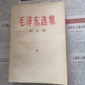 毛泽东选集五卷