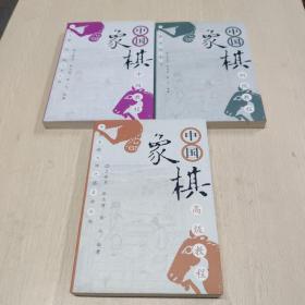 中国象棋 初级教程   中级教程  高级教程(全三册)