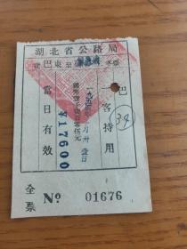 1954年湖北省公路局巴东至硃砂土客票,交通运输票证