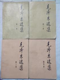 毛泽东选集1-4卷 1991版