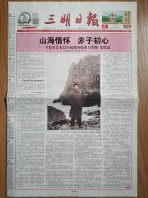 """三明日报2017年7月14日""""山海情怀  赤子初心-在福建的探索与实践.党建篇"""""""