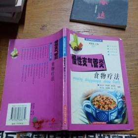 慢性支气管炎食物疗法—常见病食物疗法丛书