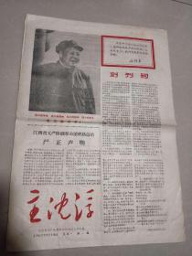 文革报:主沉浮第一期,创刊号