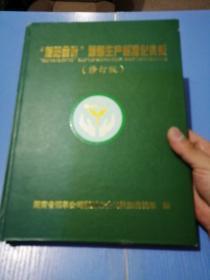 桂阳金叶烤烟生产标准化体系(修订版)