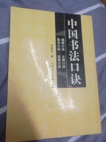 中国书法口诀 魏碑口诀 正楷口诀 隶书口诀 章草口诀。